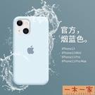 iPhone13手機殼蘋果13promax液態硅膠殼防摔蘋果13pro防爆13mini 快速出貨
