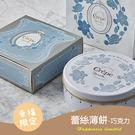 [名坂奇洋菓子]蕾絲薄餅-巧克力