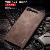 SONY XZ2 L2 XA2 XA2 Ultra 復古系列 皮紋軟殼 手機殼 保護殼 軟殼 XZ2手機殼 L2手機殼 XA2手機殼