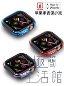 iWatch保護殼蘋果手表保護套超薄金屬殼半包表殼【極簡生活】