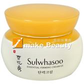 Sulwhasoo雪花秀 彈力緊顏霜EX(75ml)《jmake Beauty 就愛水》