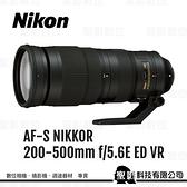 Nikon AF-S 200-500mm f/5.6E ED VR 望遠變焦鏡頭【公司貨】*上網登錄送郵政禮券 (至2021/3/31止)
