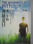 【書寶二手書T4/翻譯小說_MIB】那一年的神秘夏日_麥可.謝朋