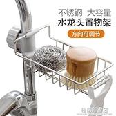 居家廚房用品不銹鋼水龍頭置物架抹布瀝水架水槽收納架家用大全 極簡雜貨