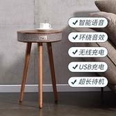 【新北現貨可自取】智慧茶几 音響藍牙音箱小茶几 迷你角幾無線充電創意 沙發邊幾小圓桌