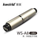 Kworld 廣寰 藍牙無線立體聲耳機 WS-A8 土豪金