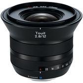 6期零利率 Zeiss 蔡司 Touit 2.8/12mm For X-mount 12mm F2.8 公司貨