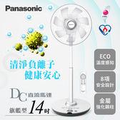 【Panasonic國際牌】14吋DC變頻負離子定時立扇/科技灰F-H14GND