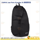 Tamrac Jazz Photo Sling Bag 76 美國 肩背相機包 鏡頭包 攝影包 單肩包 單眼相機 公司貨