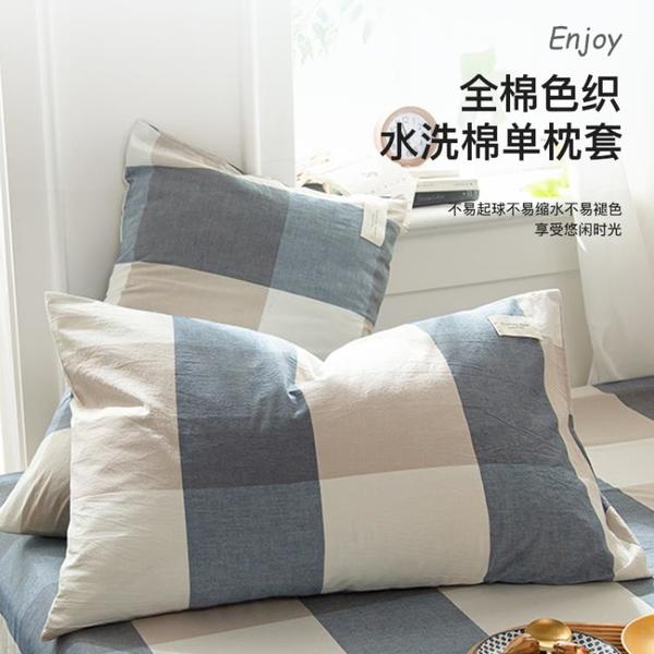 全棉水洗棉枕套一對裝家用純棉枕頭套單個單人枕芯內膽套雙人夏季 設計師生活百貨