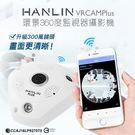 【免運】HANLIN-VRCAM(Plus) 升級300萬鏡頭-全景360度語音監視器1536p