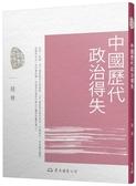 中國歷代政治得失(五版)