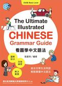 (二手書)看圖學中文語法:基礎篇(The Ultimate Illustrated Chinese Grammar G..