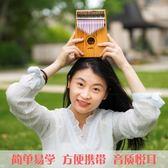 拇指琴 拇指琴卡林巴琴10音17音手指鋼琴kalimba琴不用學就會的樂器 生活主義
