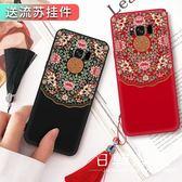 手機殼 佳朗三星s8手機殼S8plus中國宮廷風note8延禧攻略S7硅膠