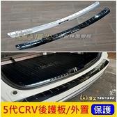 HONDA本田5代 5.5代【CRV5後護板-外置】2017-2021年CRV五代 不鏽鋼防刮飾板 保桿飾條