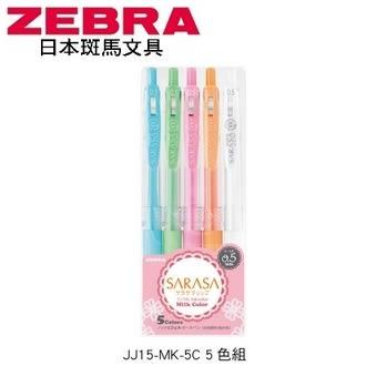 日本 斑馬 SARASA CLIP 再生材 0.5mm 水性 牛奶 JJ15-MK-5C 鋼珠筆 5色/組