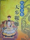 【書寶二手書T1/一般小說_IPF】乾隆皇帝-天步艱難(下)_二月河