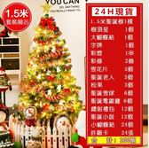 聖誕樹 【台灣現貨24小時出貨】1.5米聖誕樹聖誕樹套餐  聖誕節裝飾品 場景佈置 YYS麥吉良品大購物