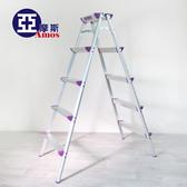 梯子折疊梯收納梯樓梯椅【GAW009 】超穩固多 五階鋁製A 字椅梯摺疊梯家用梯Amos