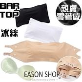 EASON SHOP(GW0770)實拍BAR TOP一片式防走光帶胸墊抹胸裹胸後背交叉內衣女彈力貼身內搭衫小可愛