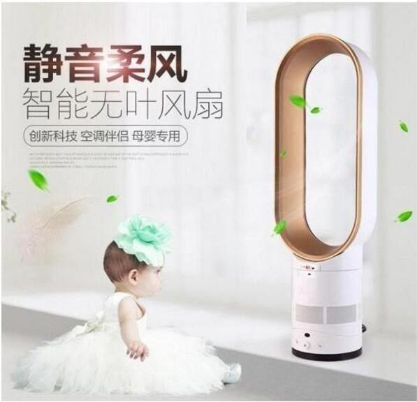 德國無葉風扇超靜音家用搖頭寶寶電風扇臺式無扇葉風扇遙控落地扇   韓風物語