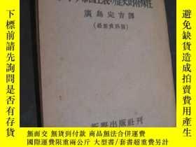 二手書博民逛書店ドイツ帝國主義の歴史的特殊性罕見ヴァルガ蘇聯經濟學家瓦爾加著,