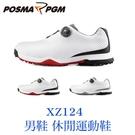 POSMA PGM 男款 休閒 運動鞋 網布 透氣 緩震 防滑 白 黑 XZ124WBLK
