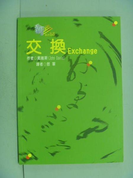 【書寶二手書T2/投資_GDQ】交換_敖華, 戴維思