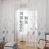 窗紗 現代北歐繡花紗紗簾窗簾白紗透光陽台紗客廳臥室飄窗成品窗紗隔斷【快速出貨】