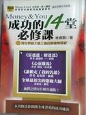 【書寶二手書T4/勵志_HNQ】成功的14堂必修課_林偉賢