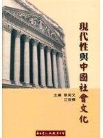 二手書博民逛書店 《現代性與中國社會文化》 R2Y ISBN:9573079763│蔡英文
