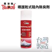 台灣製造 噴護 乾式鞋內除臭劑 220ml 鞋臭噴霧【YES 美妝】