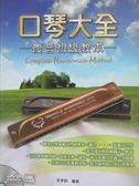 【書寶二手書T1/音樂_XFS】口琴大全-複音初級教本(二版)(附一片DVD)_李孝明