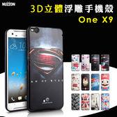HTC One X9 3D浮雕 手機殼 彩繪 質感 立體觸感 保護套 全包邊 防震抗摔 時尚 個性 軟殼 英雄 隊長