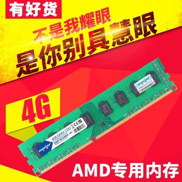 宏想 DDR3 1333 4G臺式機內存條 AMD專用條 兼容1600支持雙通三代