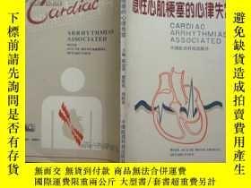 二手書博民逛書店罕見急性心肌梗塞的心律失常Y18817 陳志周主編 中國醫藥科技