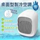 桌面小型致冷空調 水冷扇 移動式冷氣機 冷風機 空調扇 USB迷你風扇 空調風扇 奈米噴霧 加冰塊