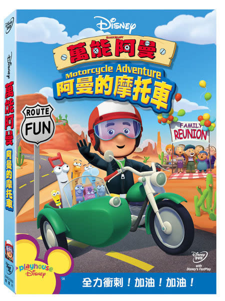 萬能阿曼:阿曼的摩托車 DVD(購潮8)