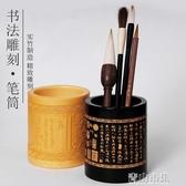 大號圓形筆筒大容量竹雕創意時尚擺件復古中國風筆架辦公室個性學收納盒實木質筆桶 青山市集
