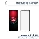 ASUS ROG Phone5 系列 ZS673KS ROG5 Pro Ultimate 滿版全膠鋼化玻璃保護貼 H06X7