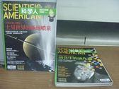 【書寶二手書T4/雜誌期刊_XEY】科學人_83~87期間_5本合售_土星世界的極地噴泉等