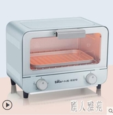 220V電烤箱北歐風家用烘焙多功能全自動小型迷你9L電器CC2762『麗人雅苑』