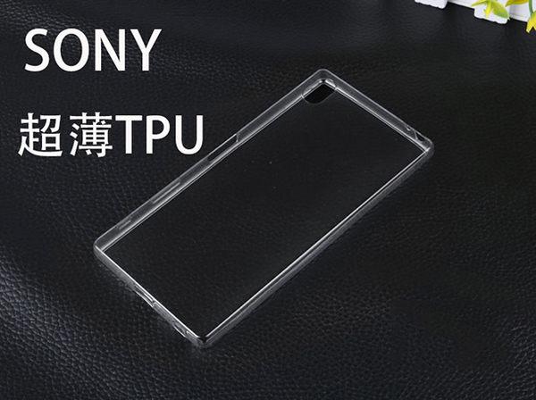 【CHENY】SONY XZ 超薄TPU手機殼 保護殼 透明殼 清水套 極致隱形透明套 超透