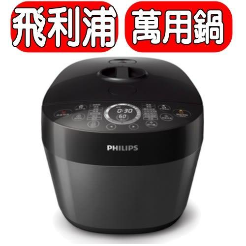 飛利浦【HD2141】雙重溫控智慧萬用鍋