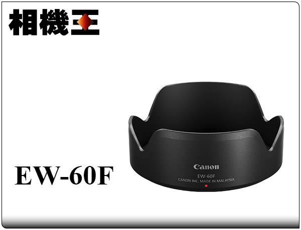 ★相機王★Canon EW-60F 原廠遮光罩〔EF-M 18-150mm IS STM 用〕EW60F