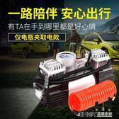 非常愛車車載充氣泵 雙缸12V汽車便攜式電動車用輪胎打氣泵打氣筒igo 溫暖享家