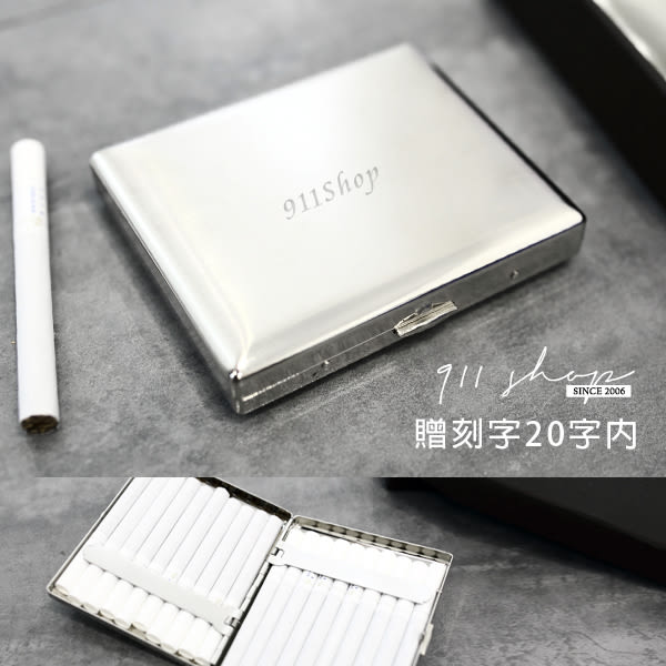 Cosmic.俐落素面方型簡單不鏽鋼翻蓋煙盒菸盒香菸收納(附刻字/LOGO)【bb049】*911 SHOP*