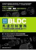 無刷直流 BLDC 馬達控制實務  使用 Atmel SAM C21 ARM C
