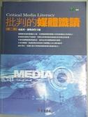 【書寶二手書T2/大學藝術傳播_EYX】批判的媒體識讀2/e_成露茜‧羅曉南